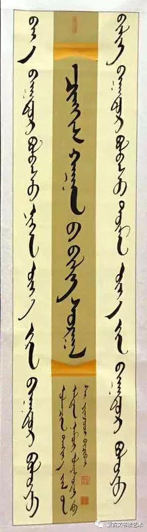 """第八届""""母语杯""""蒙古文书法大赛作品(一) 第6张"""