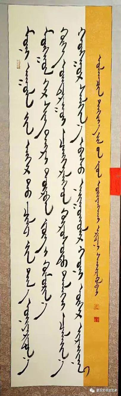 """第八届""""母语杯""""蒙古文书法大赛作品(一) 第5张"""