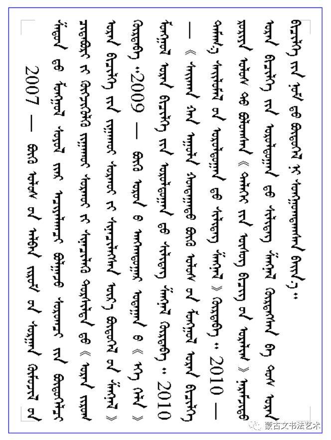 孟和达来书法作品 第3张