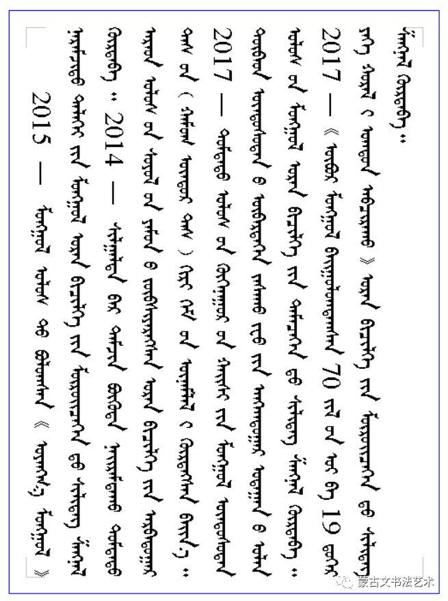 孟和达来书法作品 第4张