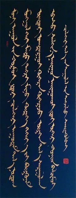 蒙古文书法是非物质文化遗产 第5张