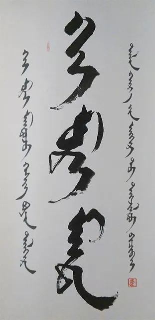 蒙古文书法是非物质文化遗产 第9张