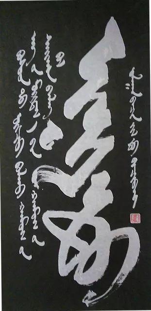 蒙古文书法是非物质文化遗产 第7张