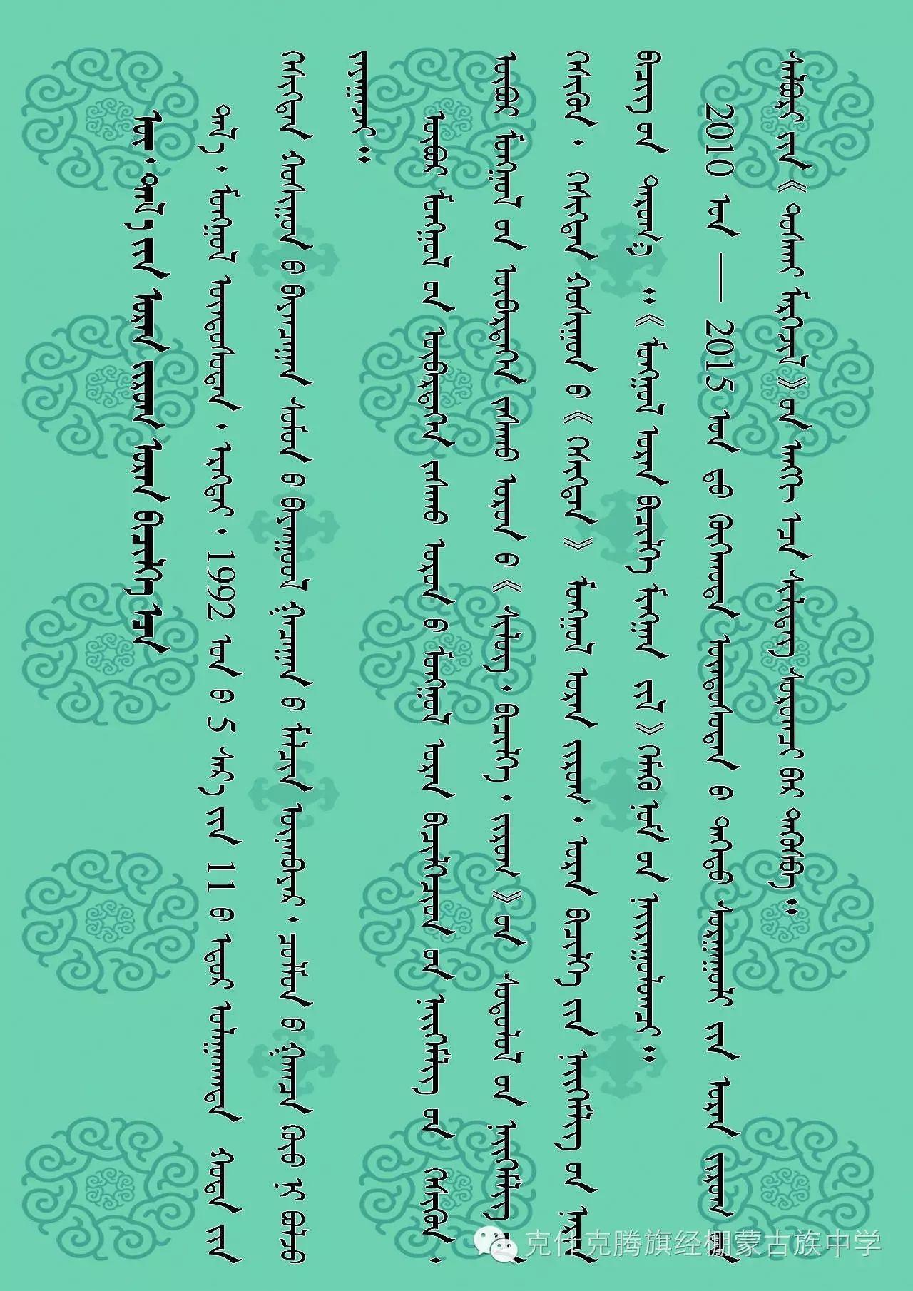 乌.塔拉蒙古文书法 第1张