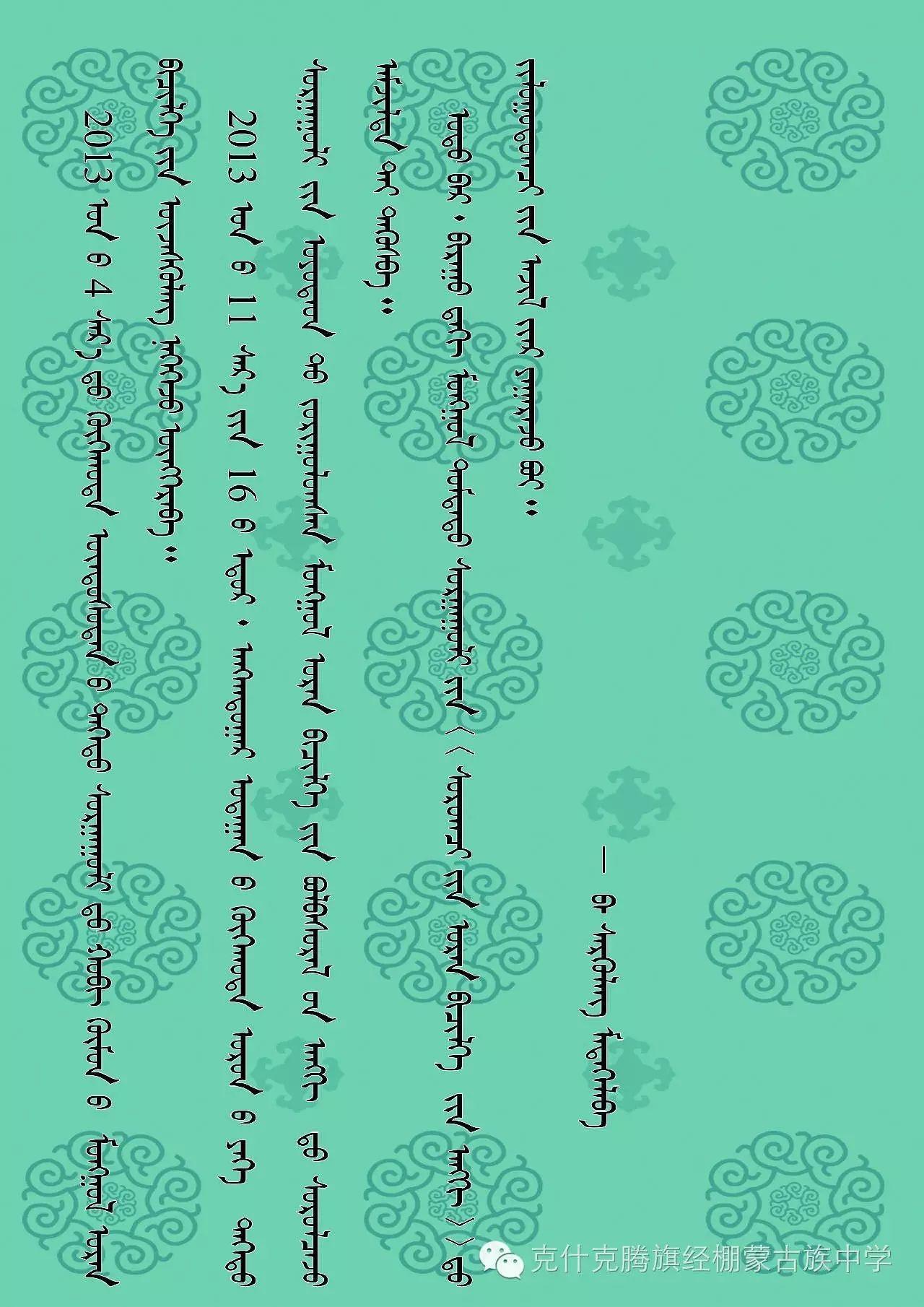 乌.塔拉蒙古文书法 第2张