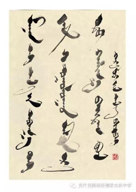 乌.塔拉蒙古文书法 第4张