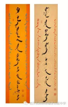 乌.塔拉蒙古文书法 第7张