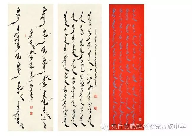 乌.塔拉蒙古文书法 第6张