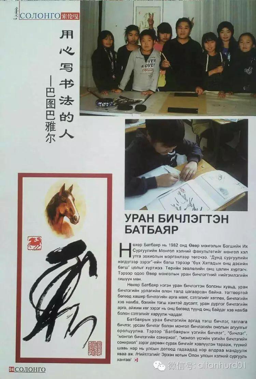巴图巴雅尔:现代蒙古文书法艺术(蒙古文) 第2张