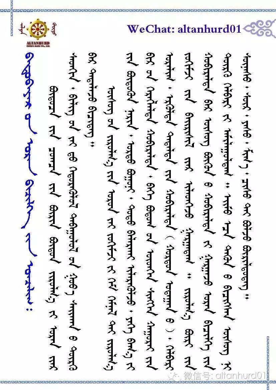 巴图巴雅尔:现代蒙古文书法艺术(蒙古文) 第1张