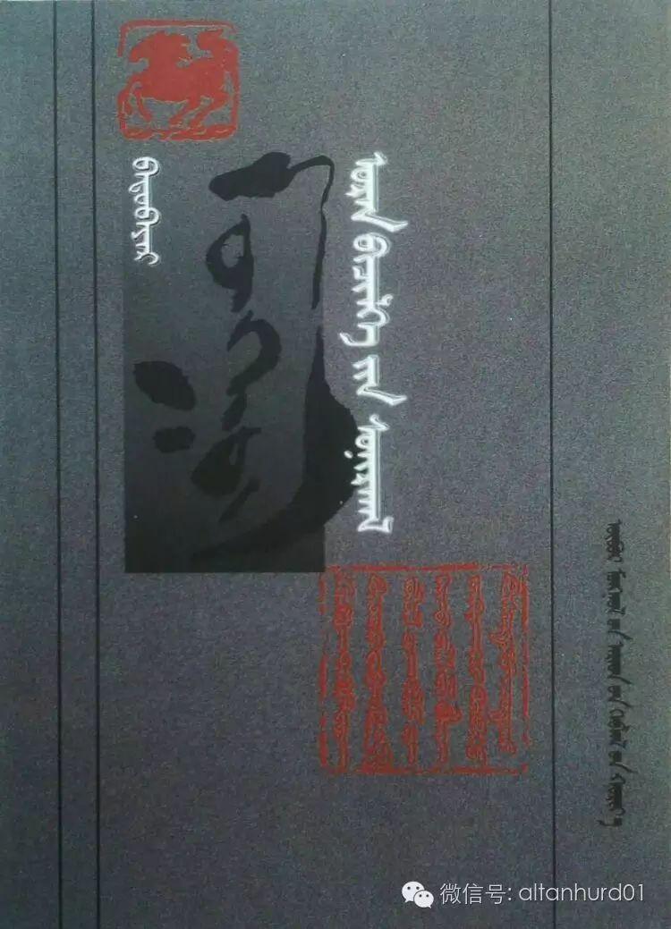 巴图巴雅尔:现代蒙古文书法艺术(蒙古文) 第5张