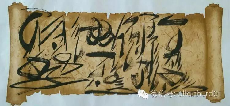 巴图巴雅尔:现代蒙古文书法艺术(蒙古文) 第6张