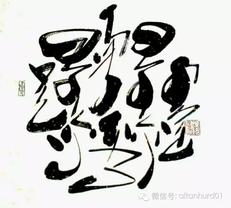 巴图巴雅尔:现代蒙古文书法艺术(蒙古文) 第9张