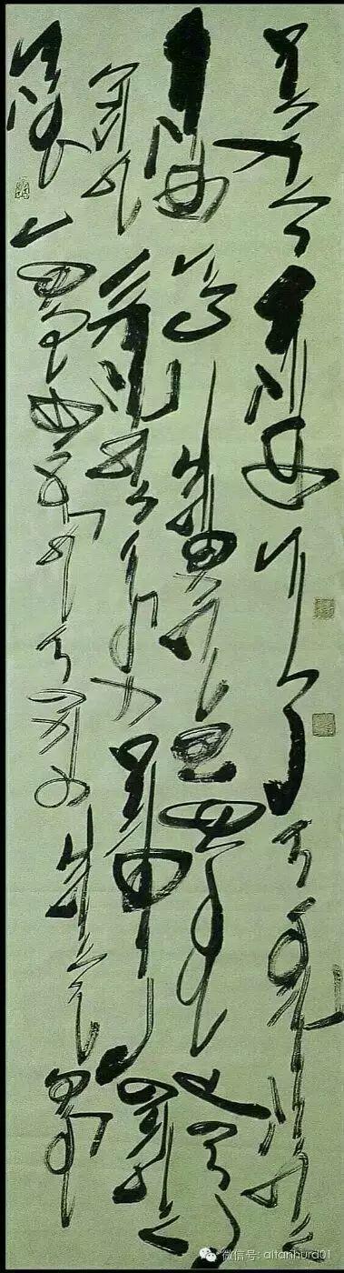 巴图巴雅尔:现代蒙古文书法艺术(蒙古文) 第15张