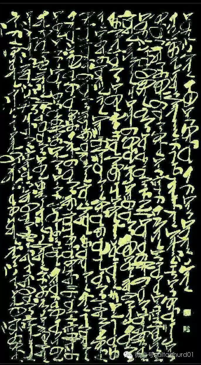 巴图巴雅尔:现代蒙古文书法艺术(蒙古文) 第20张