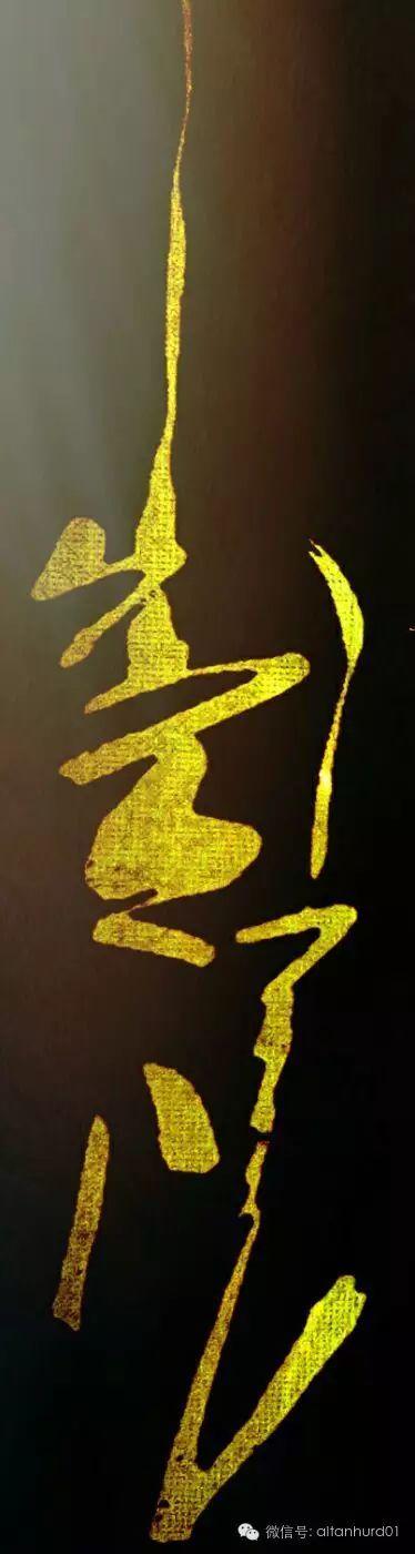 巴图巴雅尔:现代蒙古文书法艺术(蒙古文) 第28张