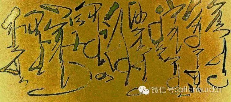 巴图巴雅尔:现代蒙古文书法艺术(蒙古文) 第27张