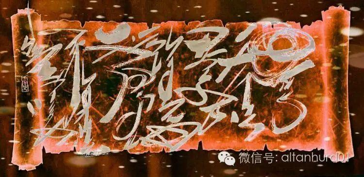 巴图巴雅尔:现代蒙古文书法艺术(蒙古文) 第29张
