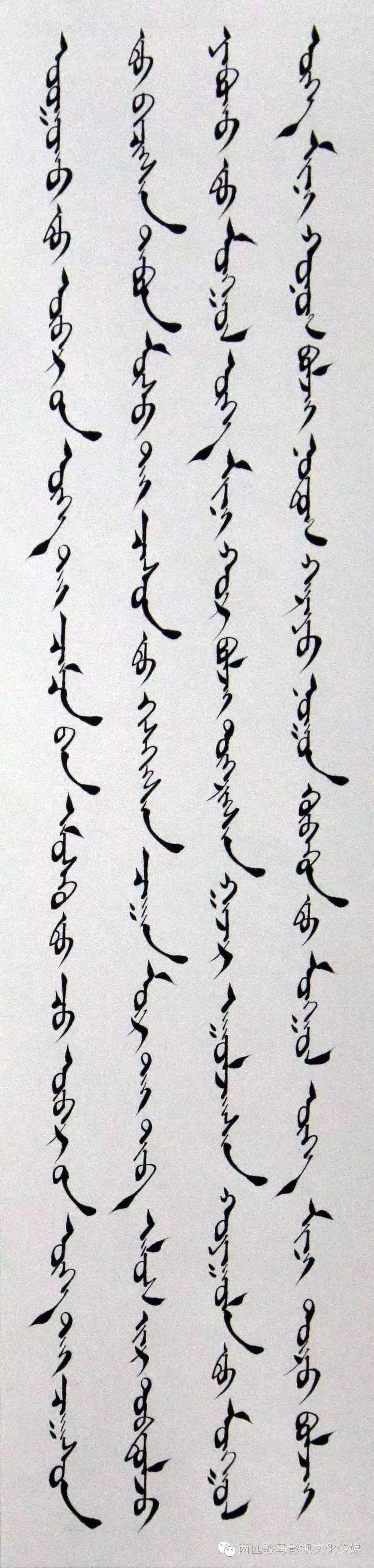【艺术】2016年通辽市蒙古文书法大赛获奖作品欣赏 第2张