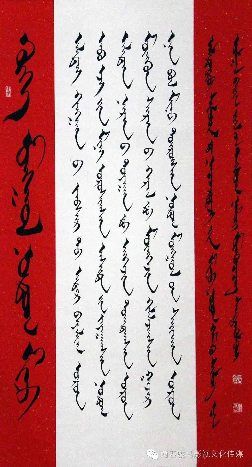 【艺术】2016年通辽市蒙古文书法大赛获奖作品欣赏 第5张