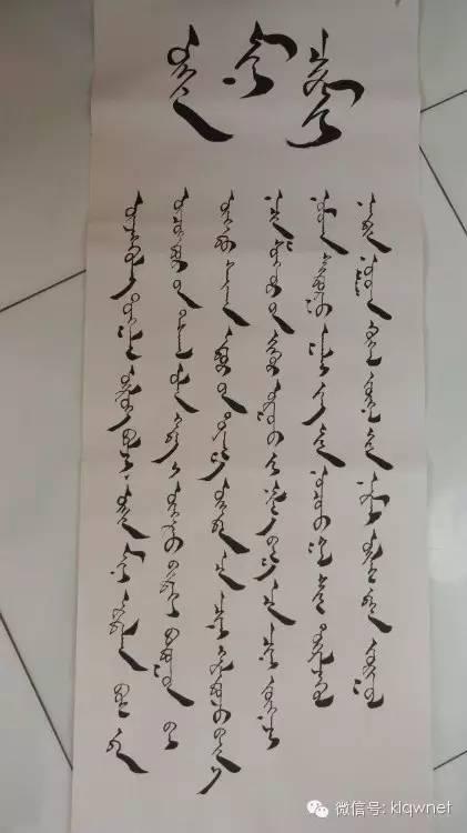 格日勒图蒙古文书法 第6张