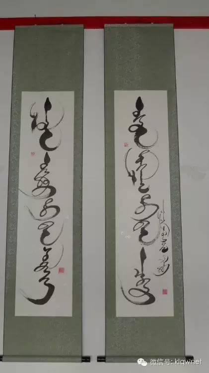 格日勒图蒙古文书法 第5张
