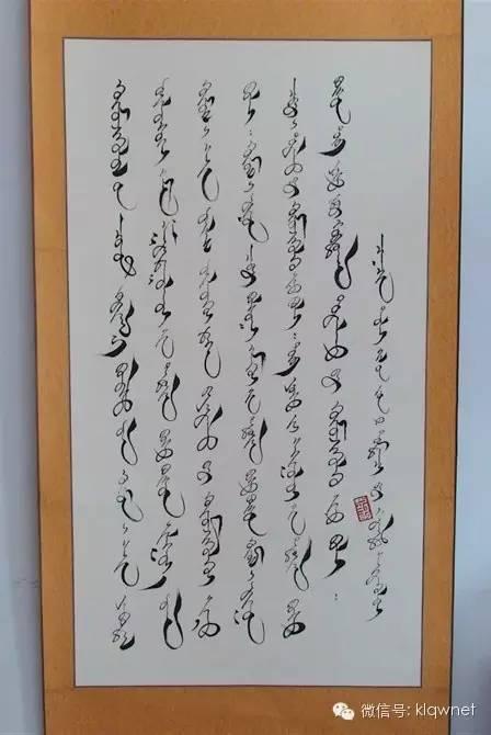 格日勒图蒙古文书法 第8张