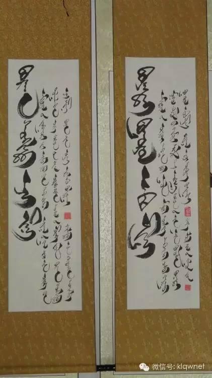 格日勒图蒙古文书法 第11张