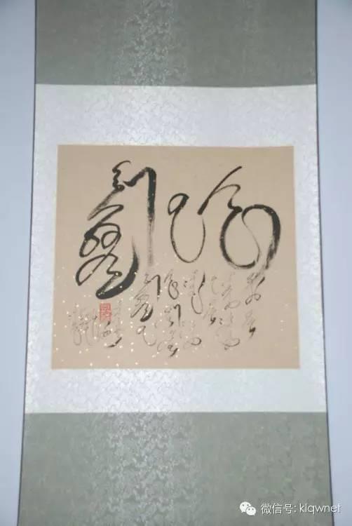 格日勒图蒙古文书法 第7张