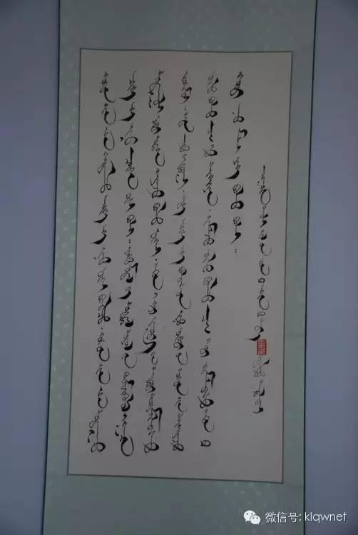 格日勒图蒙古文书法 第13张