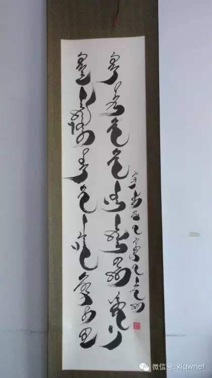 格日勒图蒙古文书法 第14张