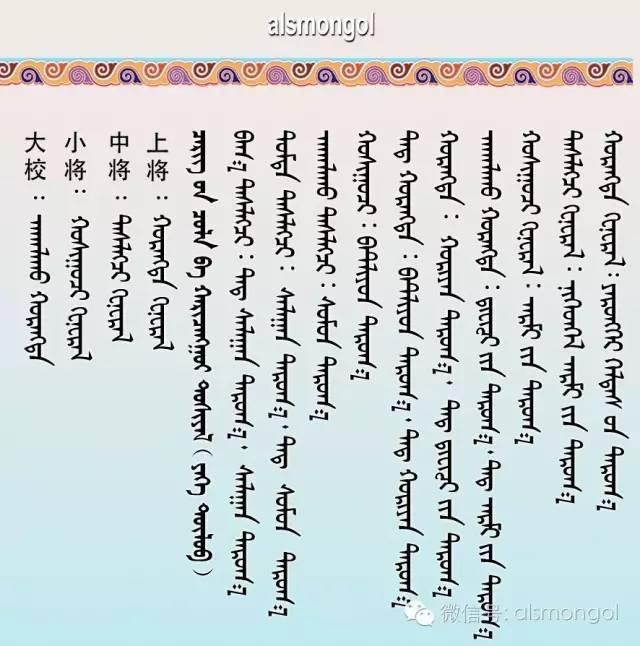 军衔的蒙古文 汉语对照 第4张