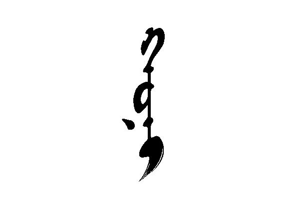 史上最全绵羊骨骼名称图解,蒙古文汉文对照 建议收藏! 第1张