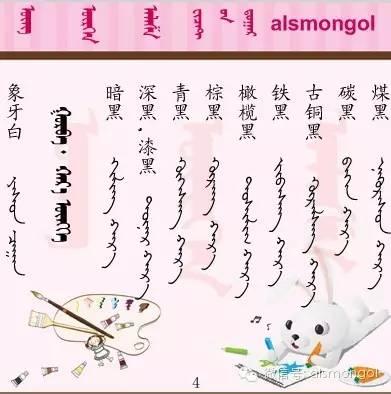 各种颜色蒙古文汉文翻译 第4张