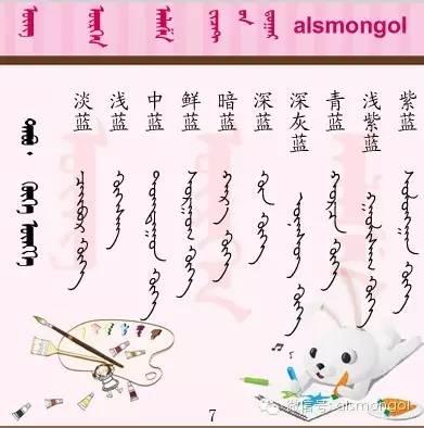 各种颜色蒙古文汉文翻译 第7张