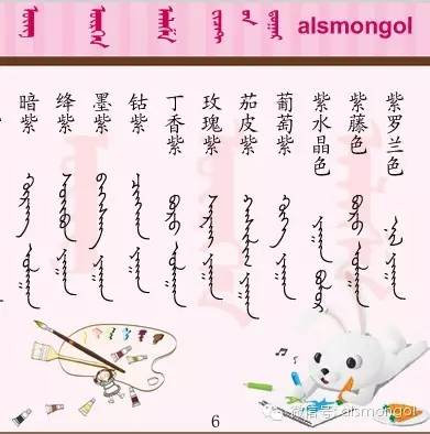 各种颜色蒙古文汉文翻译 第6张