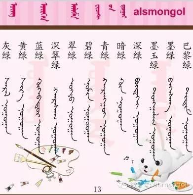 各种颜色蒙古文汉文翻译 第13张