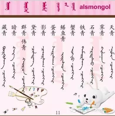 各种颜色蒙古文汉文翻译 第11张