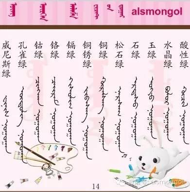 各种颜色蒙古文汉文翻译 第14张