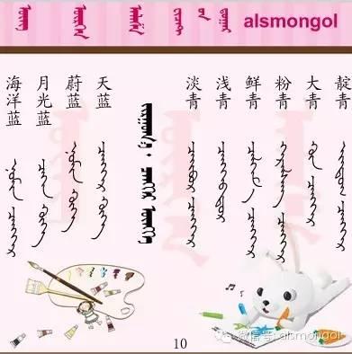 各种颜色蒙古文汉文翻译 第10张