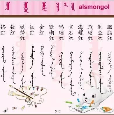 各种颜色蒙古文汉文翻译 第22张