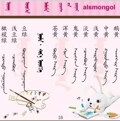 各种颜色蒙古文汉文翻译 第16张