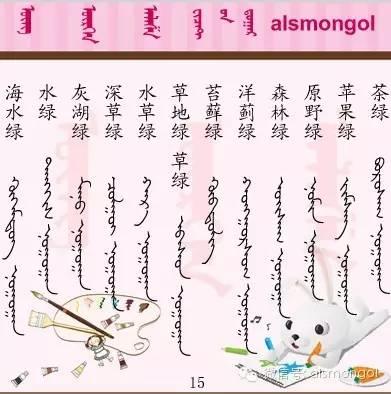 各种颜色蒙古文汉文翻译 第15张