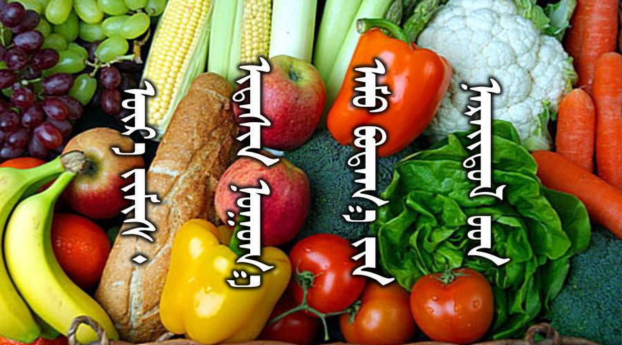名词合集:水果.蔬菜.粮食.食材的名称81种(蒙古文 汉语) 第1张