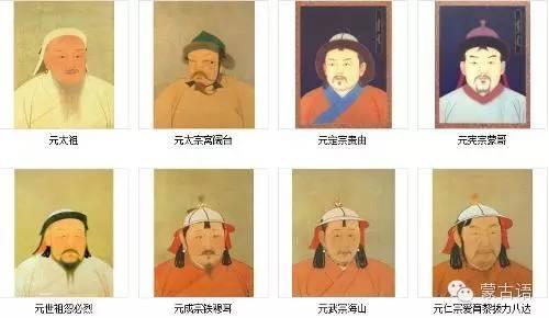 蒙古历代帝汗 第2张