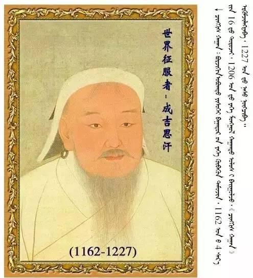33位蒙古皇帝画像 第1张