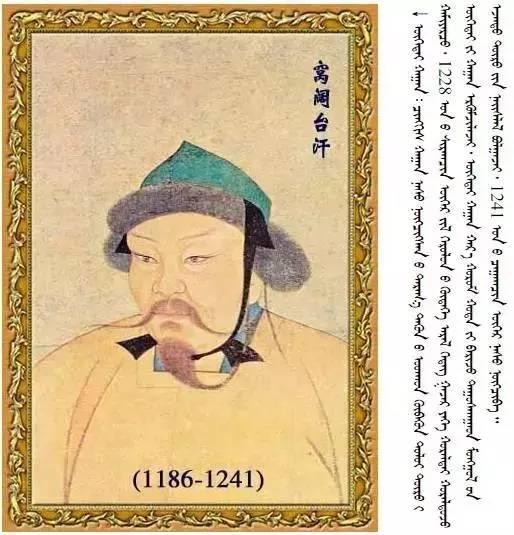 33位蒙古皇帝画像 第2张