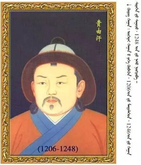33位蒙古皇帝画像 第3张