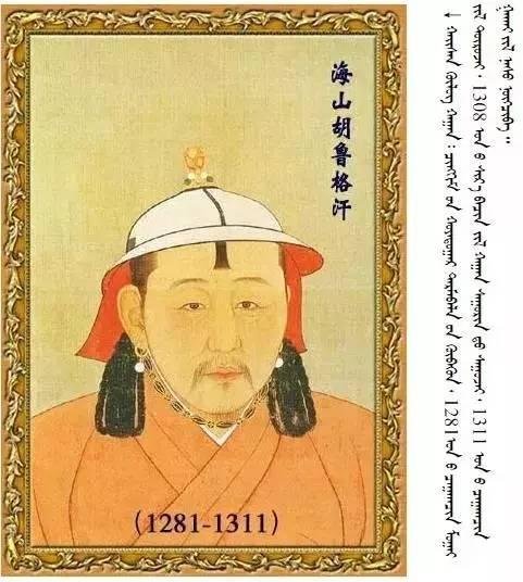 33位蒙古皇帝画像 第7张