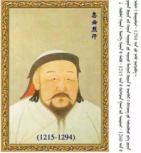 33位蒙古皇帝画像 第5张